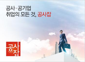 메인 공사잡 홍보배너