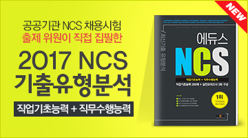 NCS 교재출간