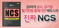 NCS 교재 출간