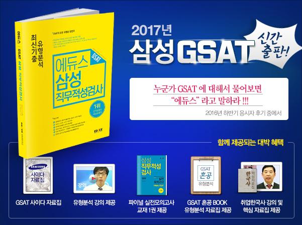 2017 GSAT 신간출판