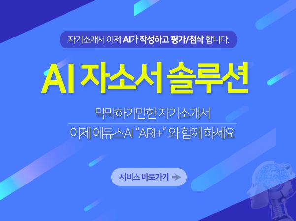 인공지능 ARI_new