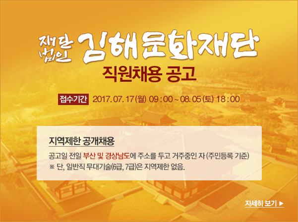 김해문화재단 채용공고