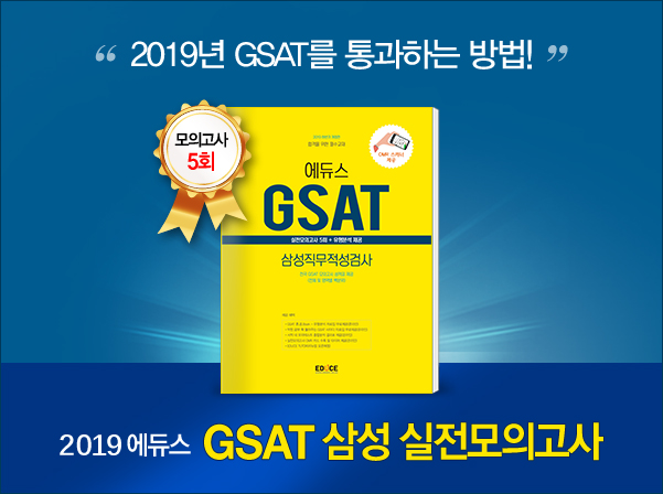 2019 GSAT 신간