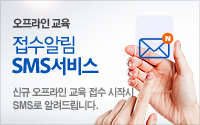 오프라인 교육 접수알림 SMS 서비스