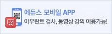 모바일강의 앱 홍보
