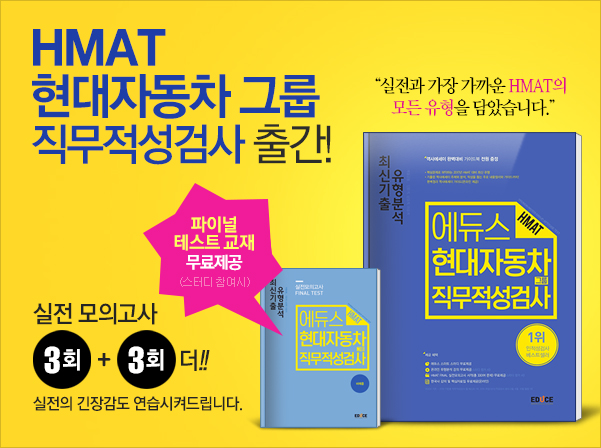 2017 HMAT 신간출간