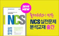 NCS 하반기 교재출간