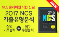NCS 교재출간