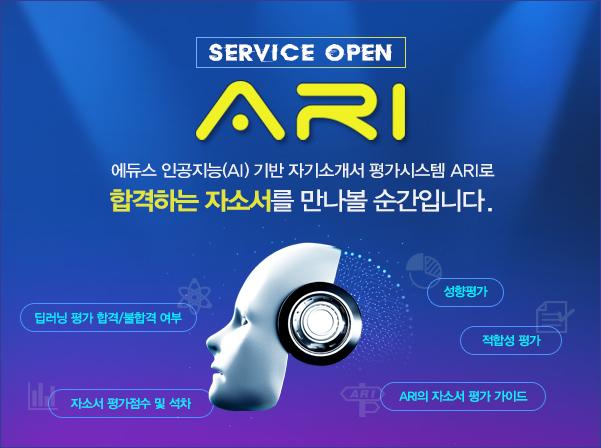 인공지능 ARI