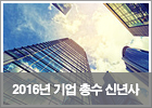 <b><font color=006699>2016년 기업 총수 신년사</font></b>