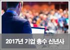 <b><font color=006699>2017년 기업 총수 신년사</font></b>