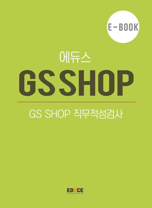 GS SHOP 직무적성검사
