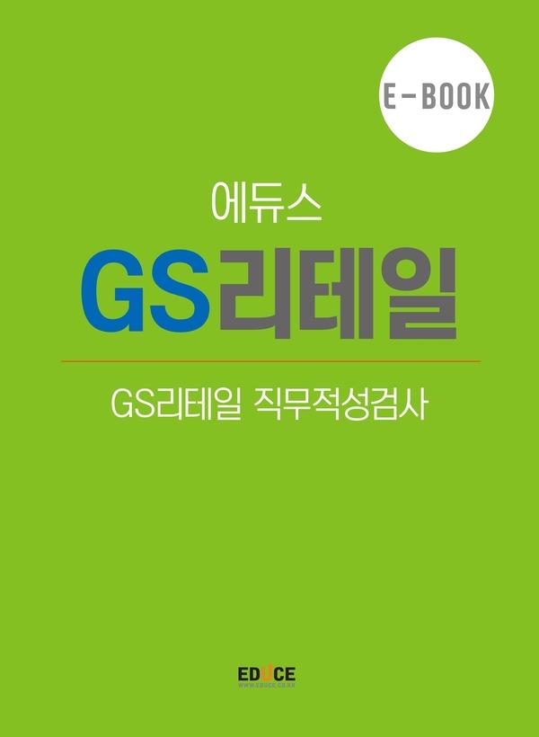 GS 리테일 직무적성검사