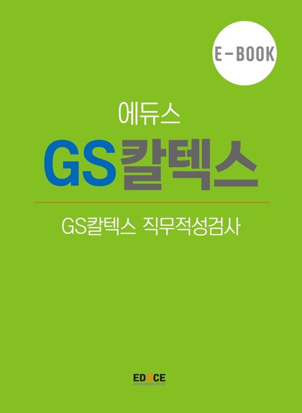 GS 칼텍스 직무적성검사