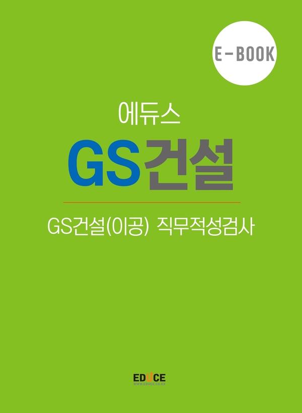 GS 건설 직무적성검사 (이공)