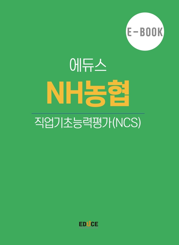 NH농협 직무적성검사