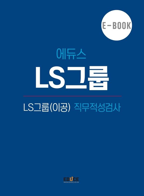 LS그룹 직무적성검사 (이공)