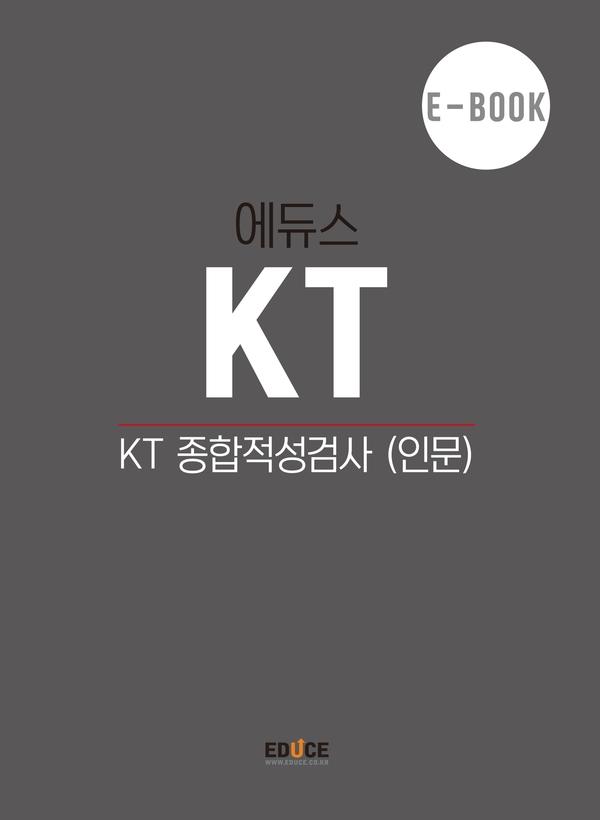 KT그룹 직무적성검사 (인문)