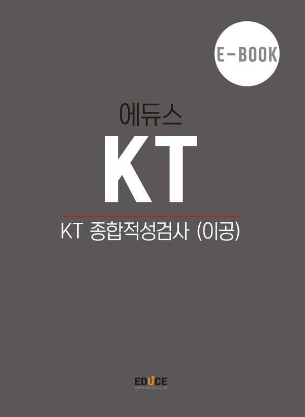 KT그룹 직무적성검사 (이공)
