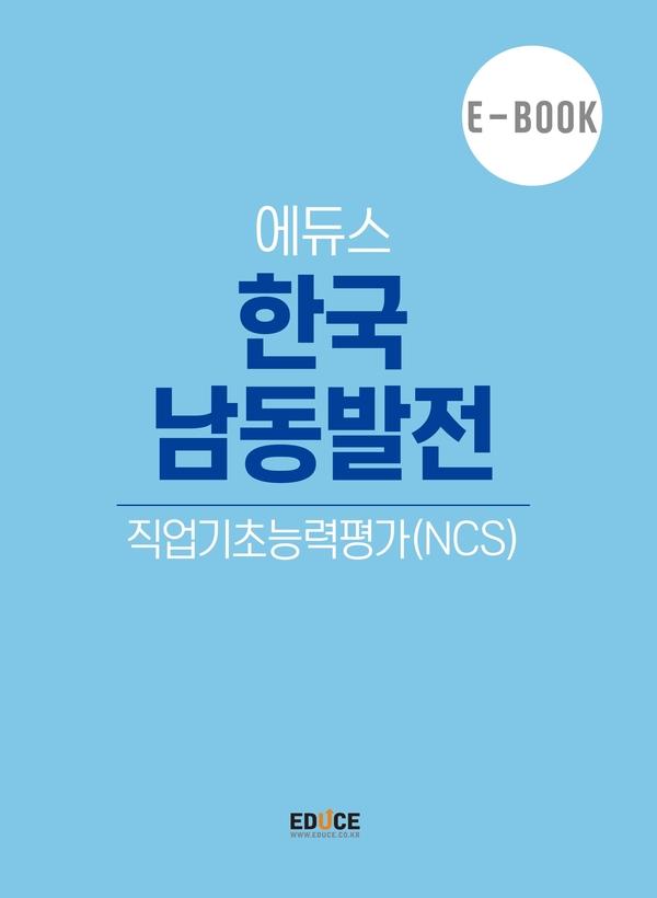 한국남동발전 직무적성검사