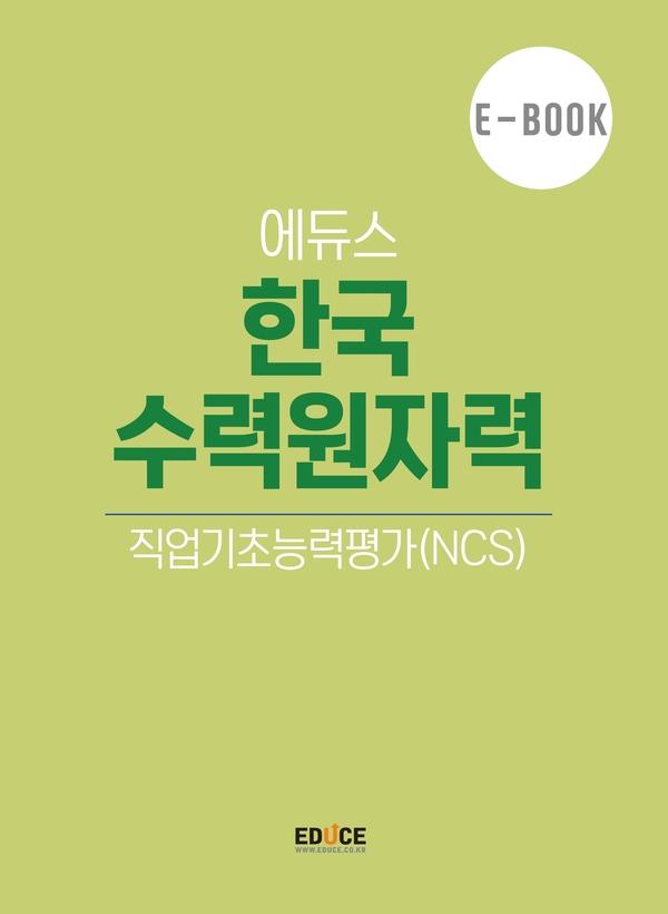 한국수력원자력공사 직무적성검사