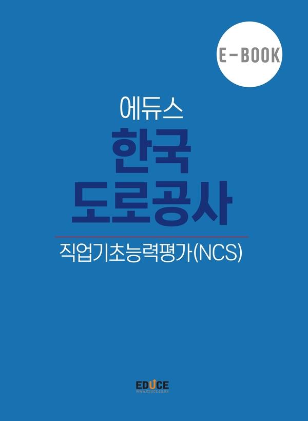 한국도로공사 직무적성검사
