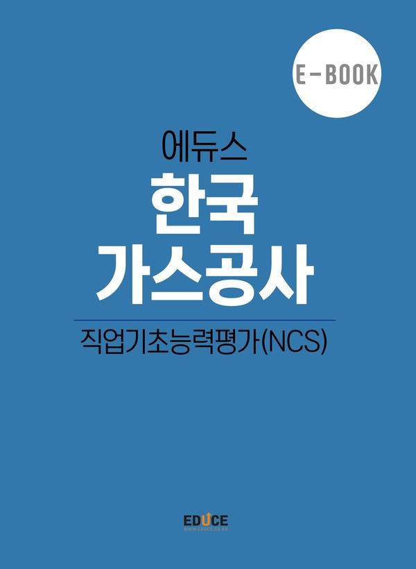 한국가스공사 직무적성검사