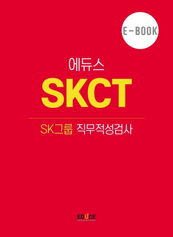 SK 직무적성검사