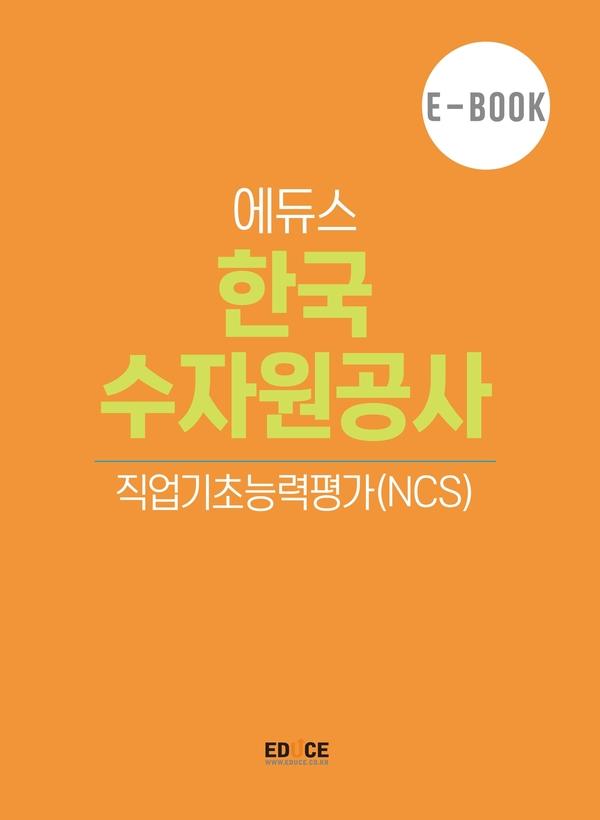 한국수자원공사 직무적성검사