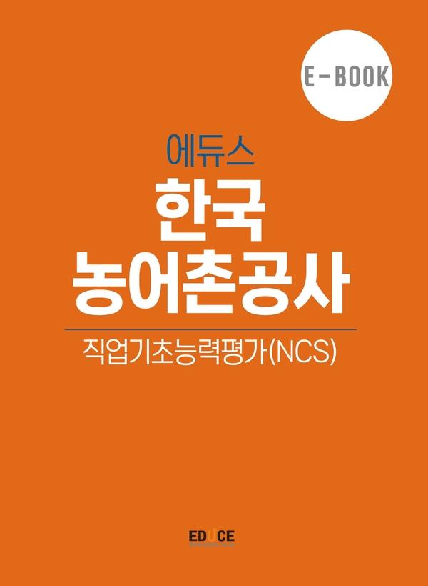 한국농어촌공사 직무적성검사