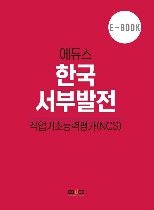 한국서부발전 직무적성검사