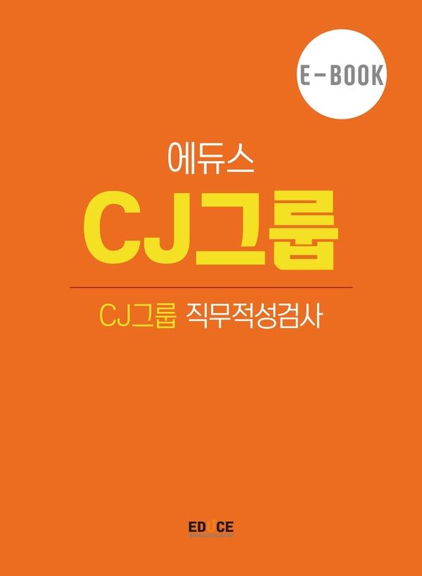 CJ 직무적성검사