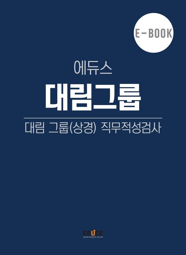 대림그룹 직무적성검사 (상경)