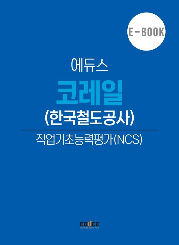한국철도공사 직무적성검사